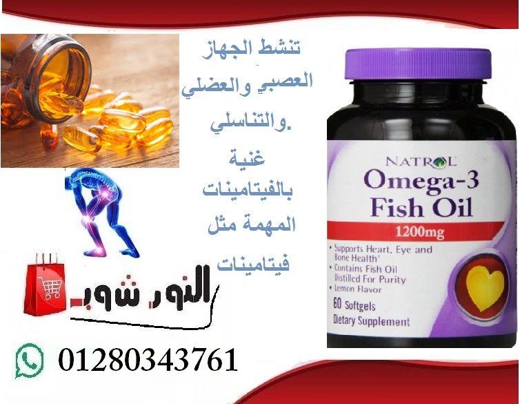 كل قرص سوفتغيل يعطيك كل فوائد زيت السمك من دون مذاق سيء Dha و Epa هي الدهون الأساسية التي لا يمكن أن يصنعها الجسم اهتمامنا Fish Oil Oils Dietary Supplements