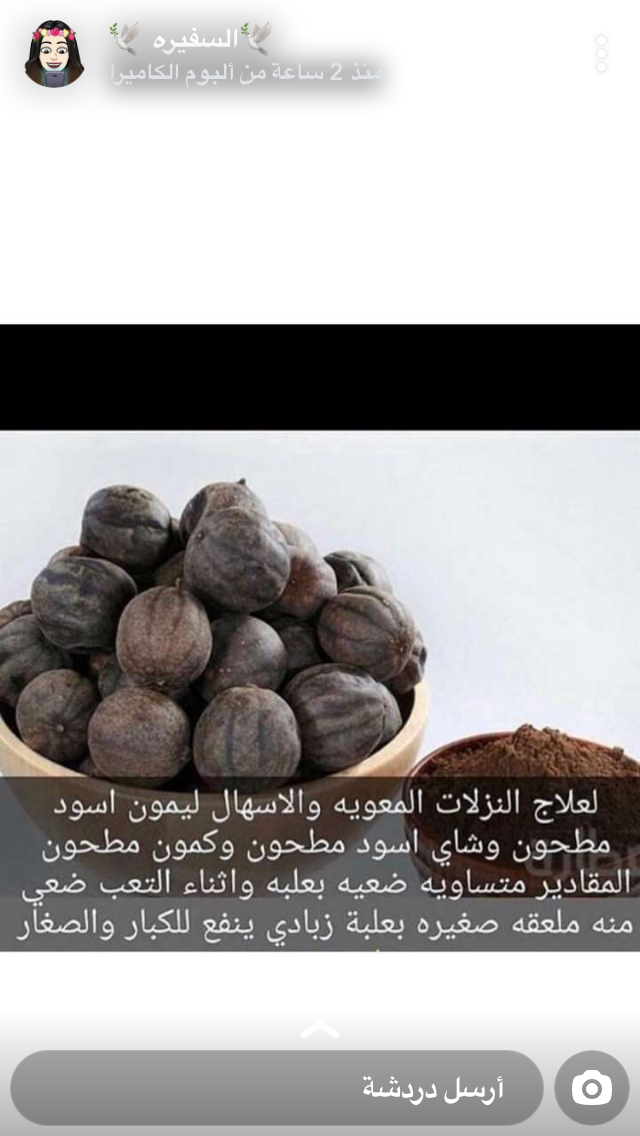 Pin By Al Ghassani Afrah On امي Organic Health Health And Fitness Magazine Health Eating