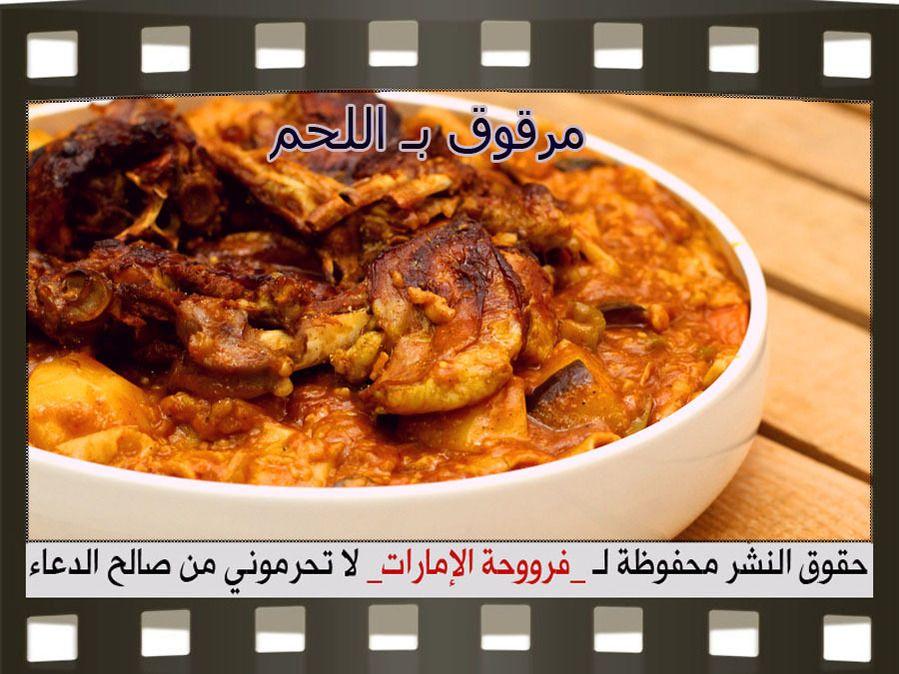 مرقوق باللحم بالصور Recipes Lamb Recipes English Food