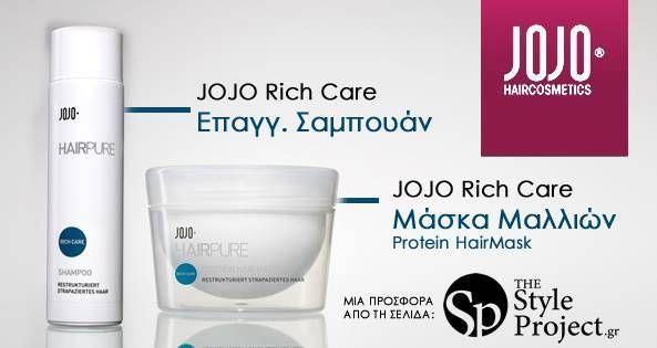 Διαγωνισμός iFresh.gr με δώρο επαγγελματικά προϊόντα περιποίησης μαλλιών JOJO - http://www.saveandwin.gr/diagonismoi-sw/diagonismos-ifresh-gr-me-doro-epangelmatika-proionta-peripoiisis-mallion/