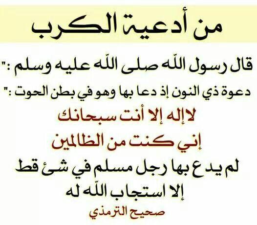 دعاء ذا النون عليه وعلى نبينا الصلاة والسلام Arabic Calligraphy Hadith Islam