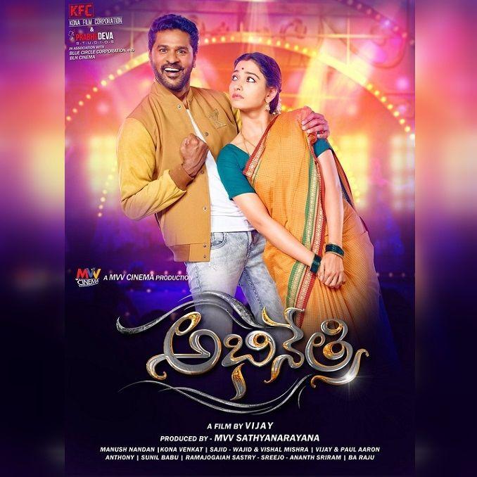A Telugu Movies Mp3 Songs: Abhinetri 2016 Telugu Movie Songs Download Mp3 Doregama
