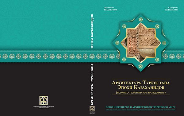 examples of islamic literature