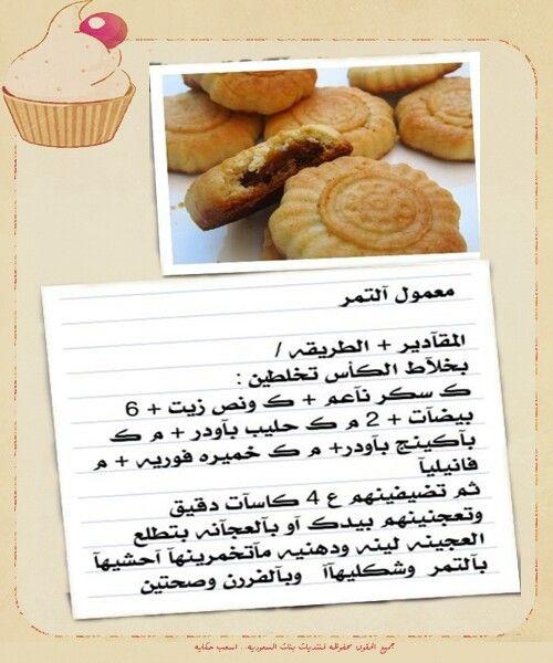 معمول التمر حلويات حلا حلو تشيز حلى صواني وصفات مصورة Arabic Sweets Food Sweet