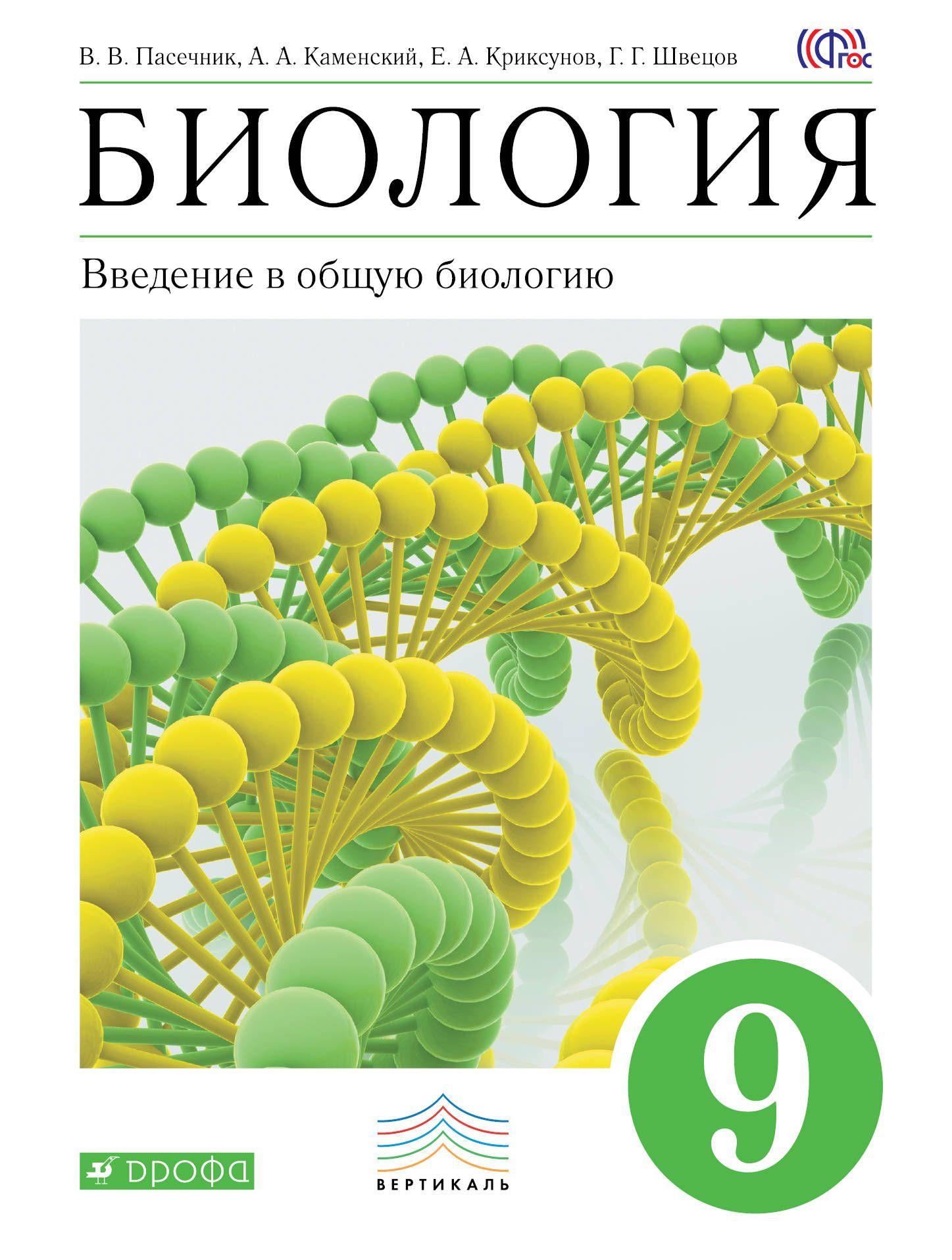 Ответы к учебнику биологии 10-11 класс пасечник и каменский