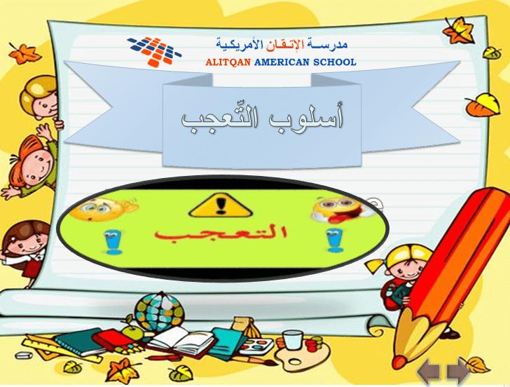 اللغة العربية بوربوينت أسلوب التعجب للصف الثالث Digital Learning Classroom Digital Learning School