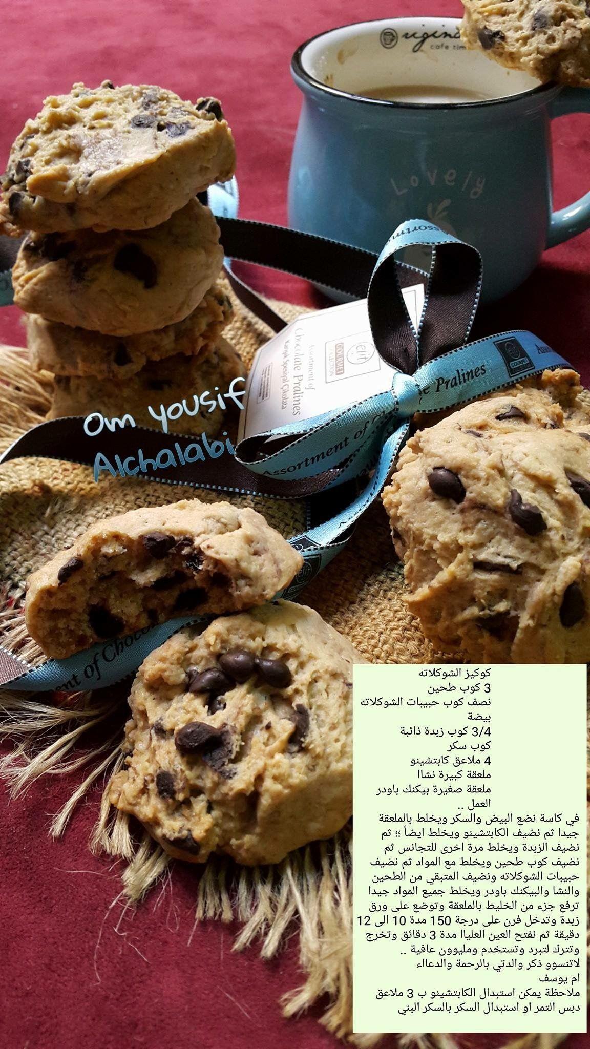 Pin By Farizaimmobilier On طبخ Libyan Food Food Arabic Food