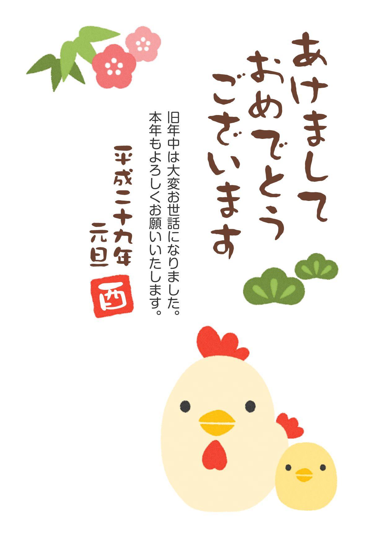 年賀状2017無料テンプレート]かわいいニワトリとヒヨコ | illustration