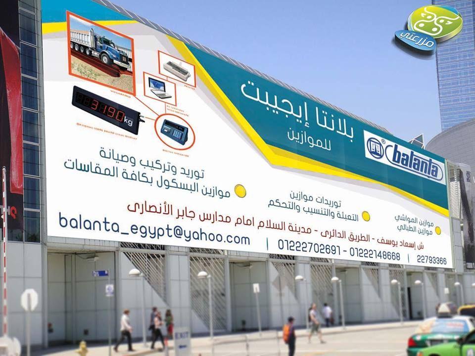 بلانتا إيجيبت للموازين موازين المواشى موازين الطبالى توريدات موازين التعبئة و التنسيب و التحكم توريد و تركيب و Highway Signs Broadway Shows Egypt
