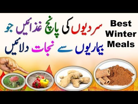 Best Winter Meals - Healthy Food & Healthy Eating Tips For Cold Weather - Health Tips In Hindi/Urdu