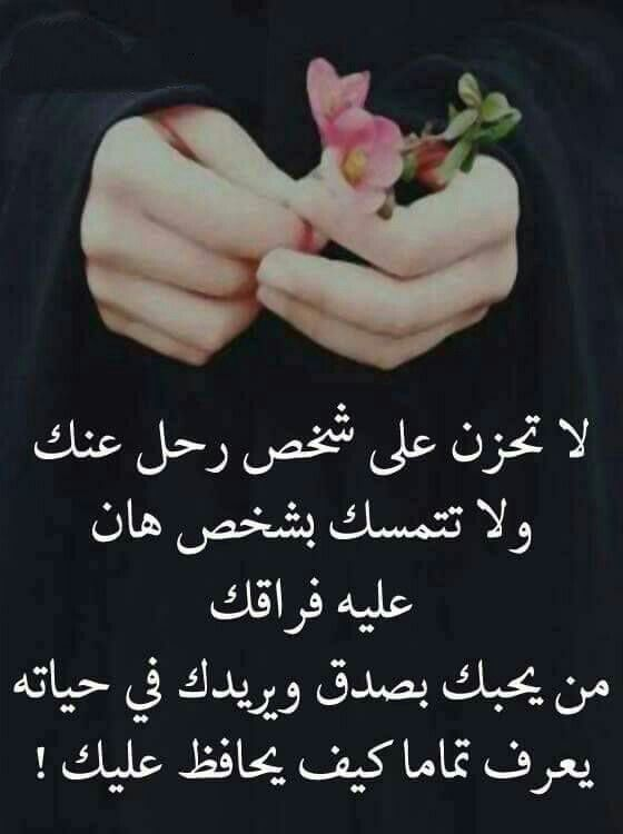 Pin By Lelean On كلمات لها معنى Arabic Quotes Arabic Memes Quotes