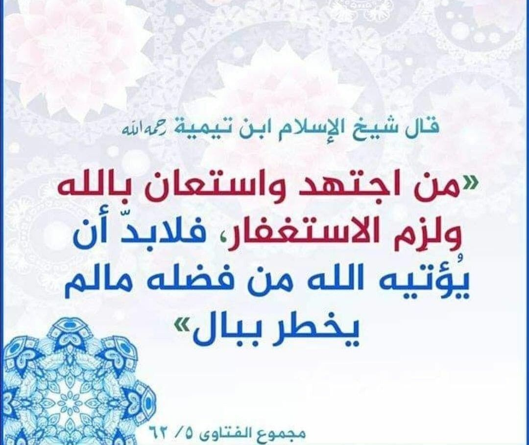 شيخ الإسلام ابن تيمية Islamic Quotes Quotations Quotes