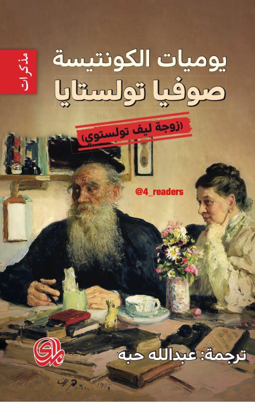 ميم On Twitter Pdf Books Reading Books Readers