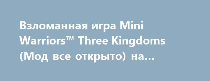 mini warriors three kingdoms hack apk
