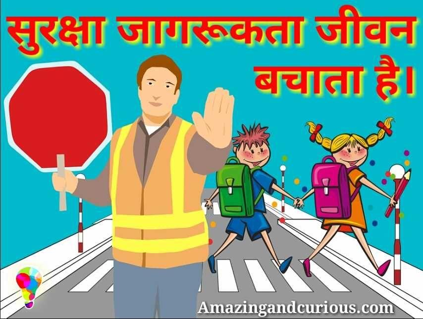 RoadSafety Slogansinhindi roadsafetyslogans