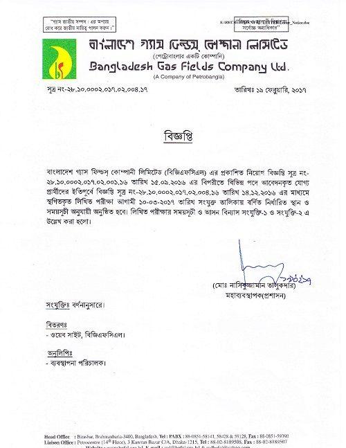 Bangladesh Oil Gas and Mineral Corporation (Petrobangla) Job - casual leave application