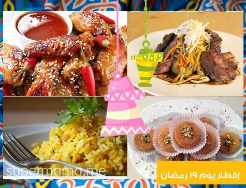 منيو ١٩ رمضان سوبرماما Food Ramadan Recipes Recipes