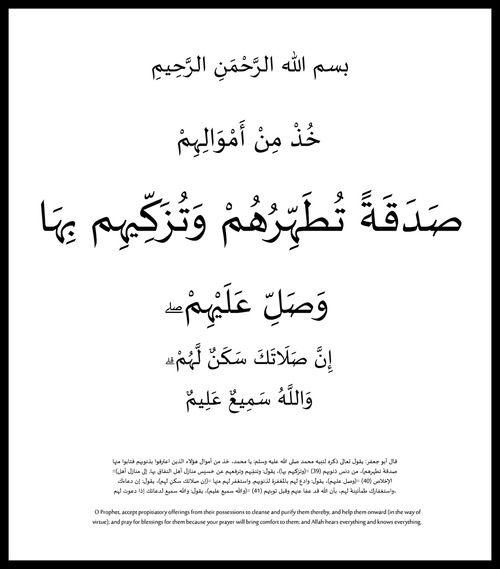 خذ من اموالهم صدقة تطهرهم و تزكيهم بها Islamic Design Sayings Islam