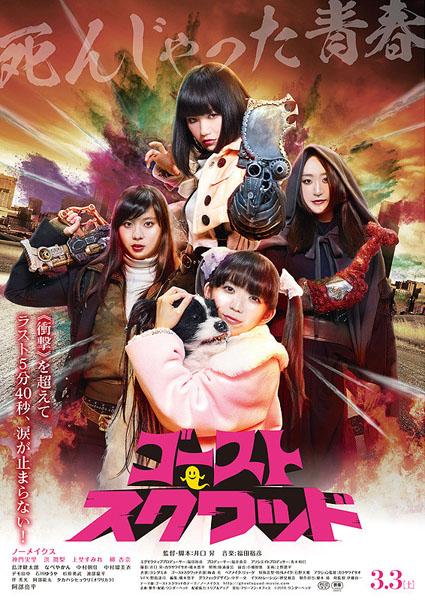 Ghost Squad   Sinema, Bioskop, Film