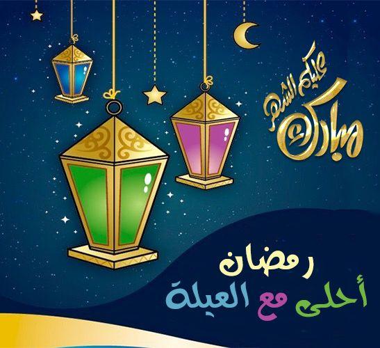رمضان احلى مع العيلة Ramadan Kareem Decoration Ramadan Poster Ramadan Greetings