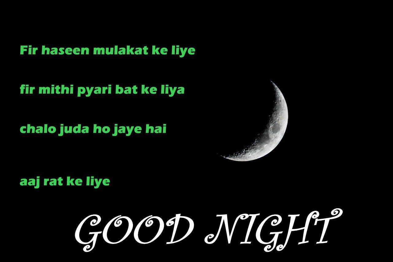 good night poem in hindi