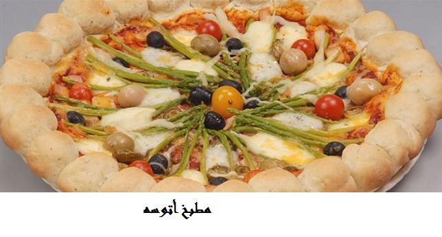 مطبخ أتوسه وصفة بيتزا بالهليون من برنامج حورية المطبخ