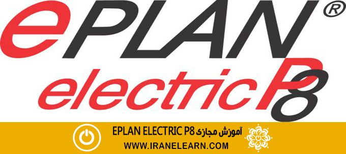 دوره آموزشی EPLAN ELECTRIC P8 #آموزش مجازی EPLAN ELECTRIC با قابلیت