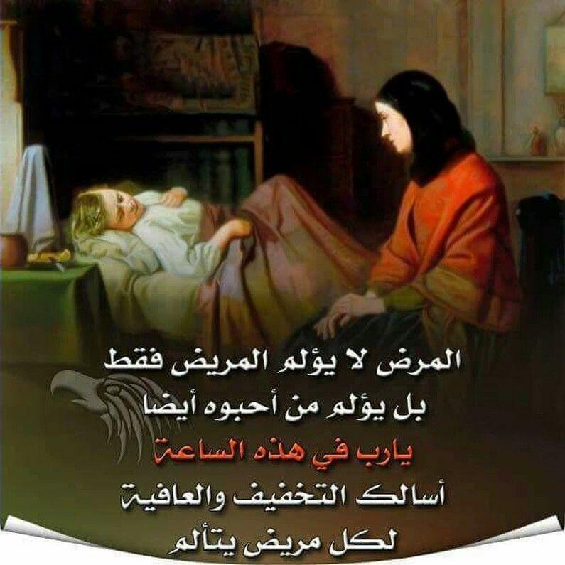 اللهم شافي وعافي كل مريض Qoutes Quotes Fictional Characters