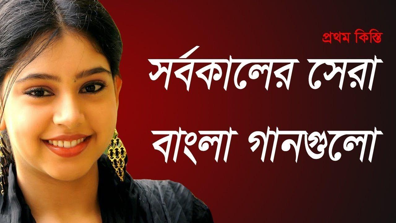 সর বক ল র স র ব ল গ ন ১ Best Bangla