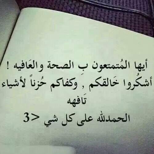 الحمد الله Words Quotes Words Writing Quotes