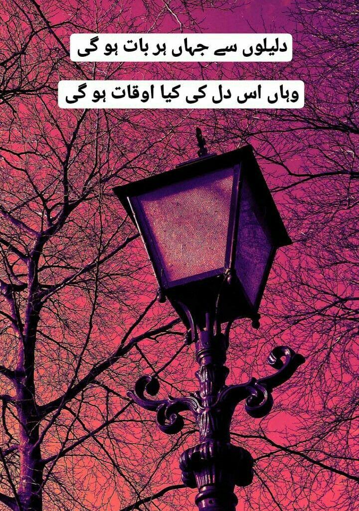 Hassanツ😍😘 Wallpaper backgrounds, Beautiful words, Deep words