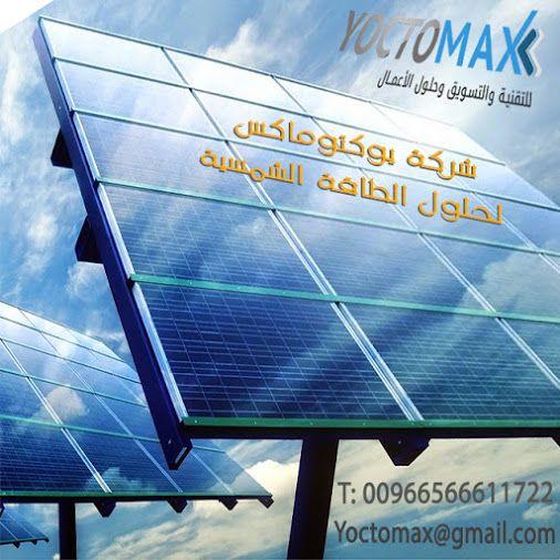 شركة يوكتوماكس لحلول الطاقة الشمسية متخصصة في تصميم و تركيب جميع أنواع تطبيقات الطاقة الشمسية بناء على احتياجكم فريق عمل شركة يوكتوماك Highway Signs Structures