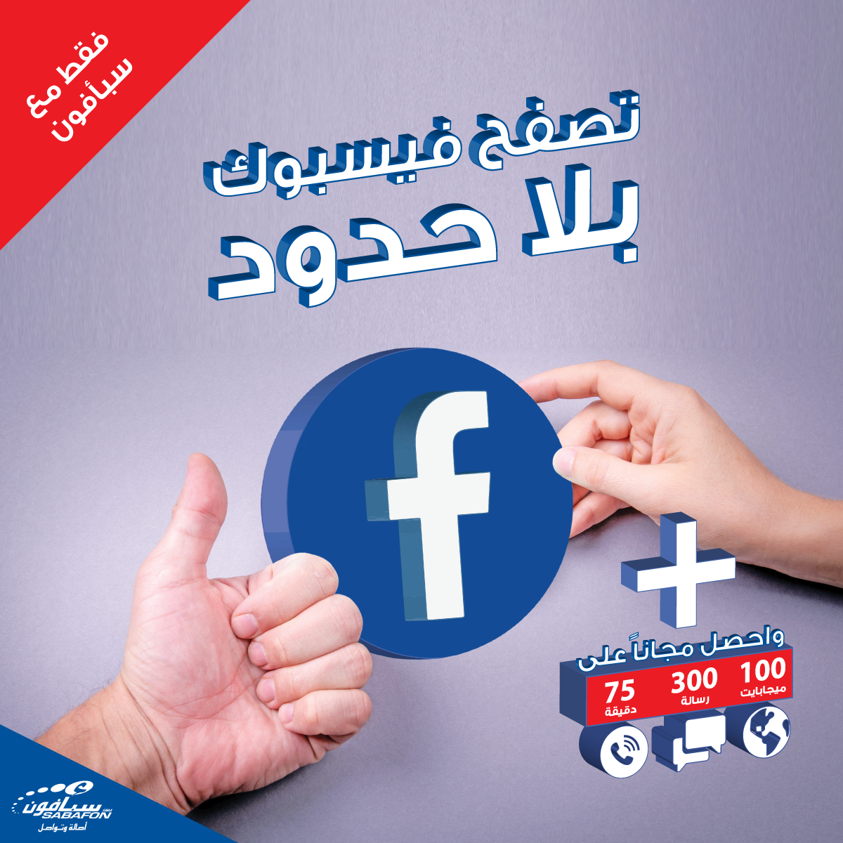 فيسبوك بلاس فيسبوك بلاس باقة جديدة من سبأفون تحتوي على مزايا مجانية فيسبوك لامحدود بالإضافة إلى دقائق وانترنت ورسائل إلى Allianz Logo Business Calm Artwork
