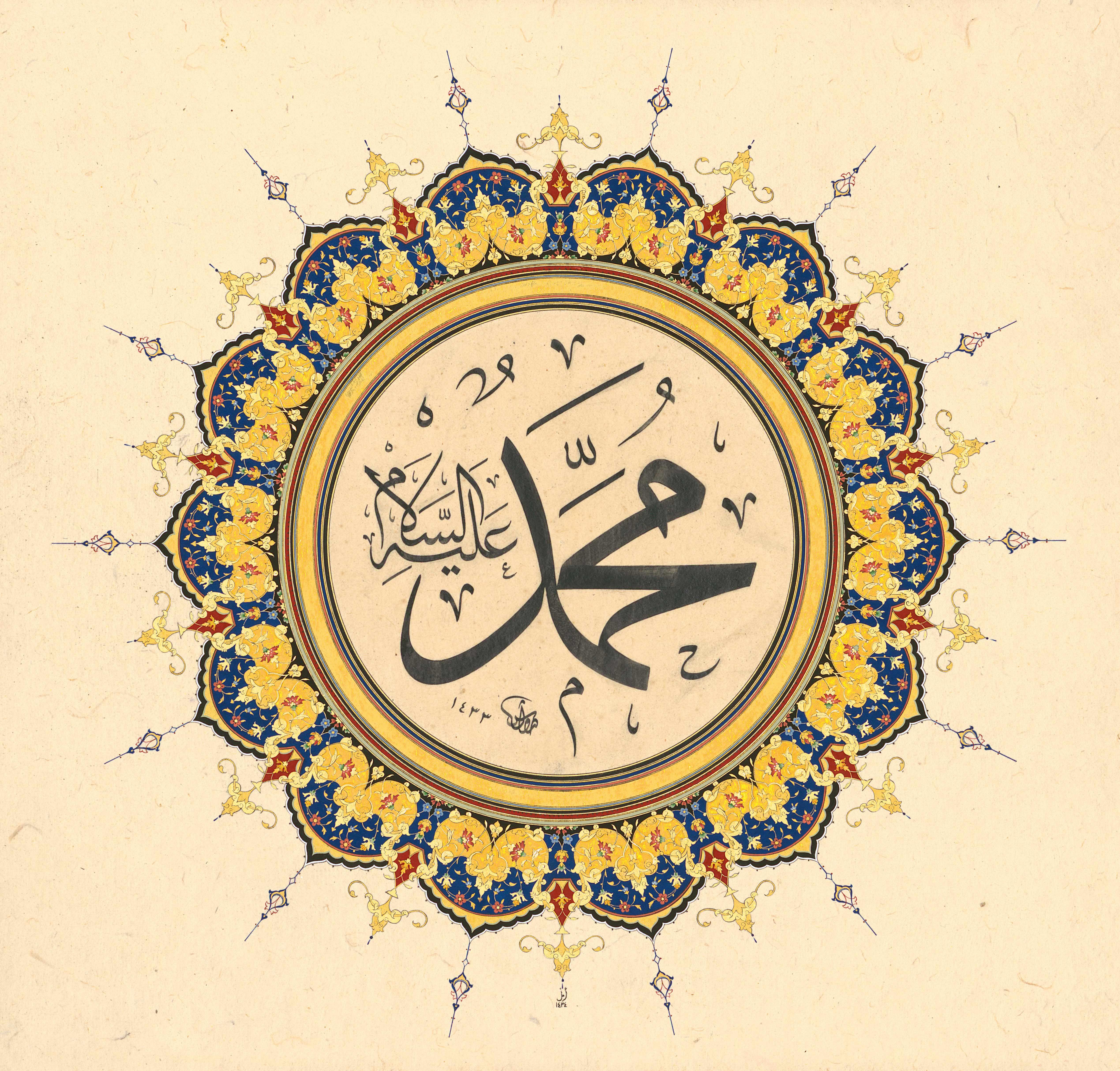 """c.sülüs """"Muhammed Aleyhisselam"""" Islami sanat, Sanat, Tezhip"""