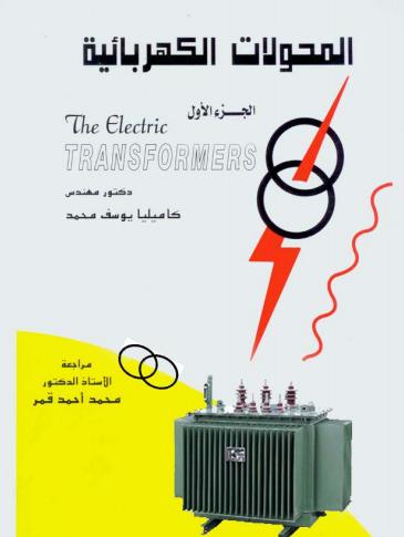 تحميل كتاب المحولات الكهربائية ج1 Pdf برابط مباشر كامليا يوسف محمد Pdf Books Book Suggestions Electrical Transformers