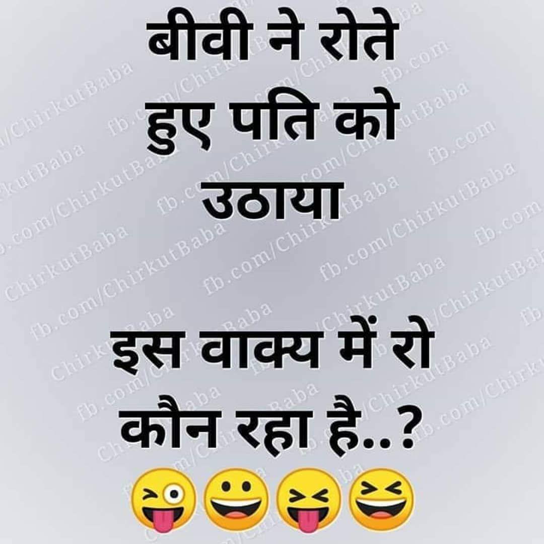 Sanjana V Singh Some Funny Jokes Funny Joke Quote Fun Quotes Funny