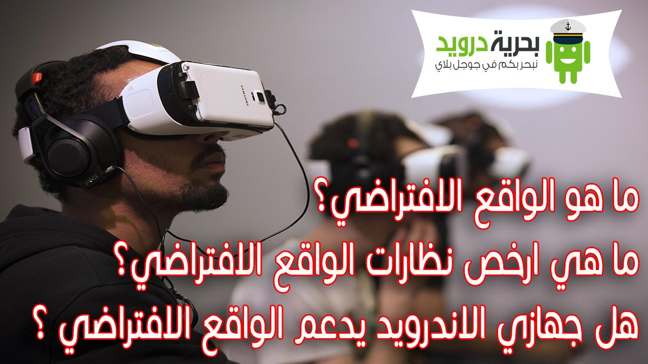 هاتفك يدعم نظارات الواقع الافتراضي Phone Support Virtual Reality Vr Goggle