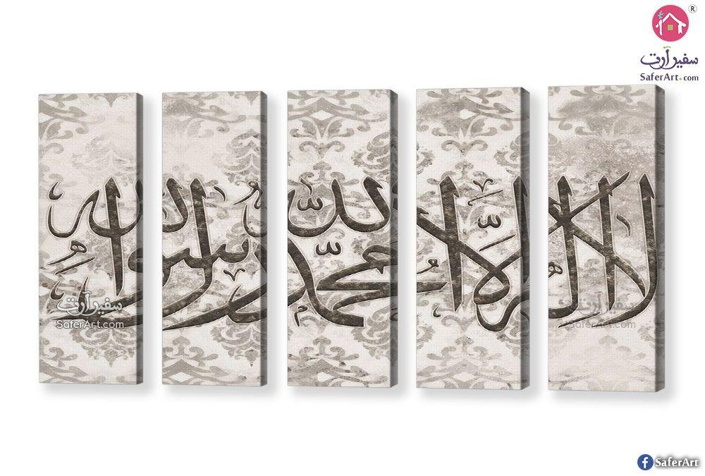 تابلوه مودرن إسلامي سفير ارت للديكور Islamic Paintings Wall Painting Painting
