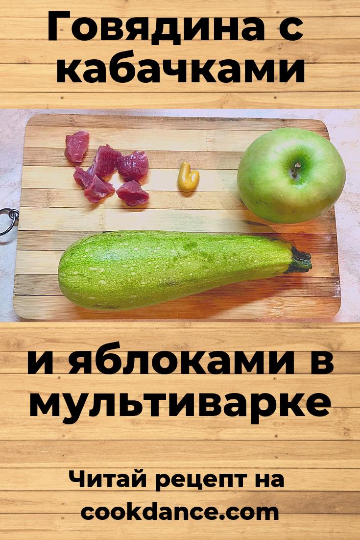 говядина с кабачками в мультиварке рецепты с фото