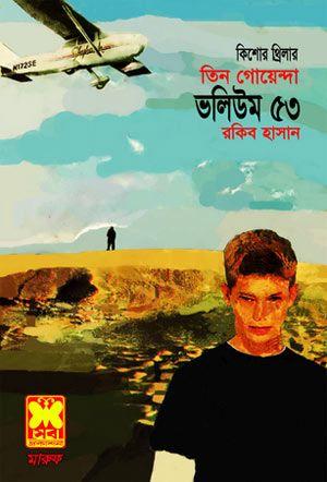 Saimum series 54 pdf download
