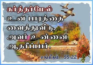 Tamil bible words images free download