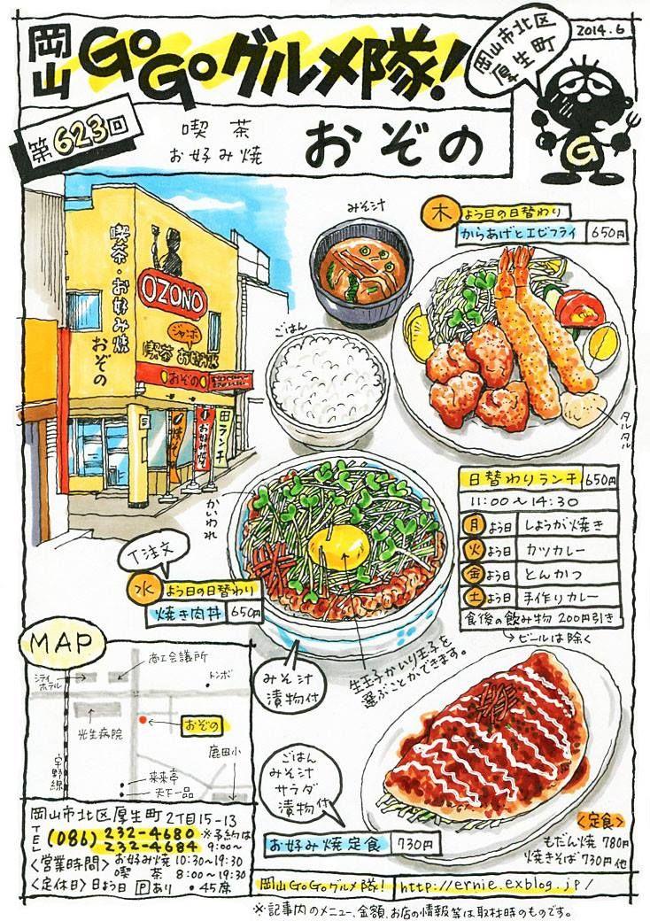 Pin by Hoisée Lam on Okayama food guide Food