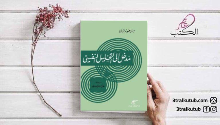 كتب علم النفس مدخل إلى التحليل النفسي Psychology Books Book Cover