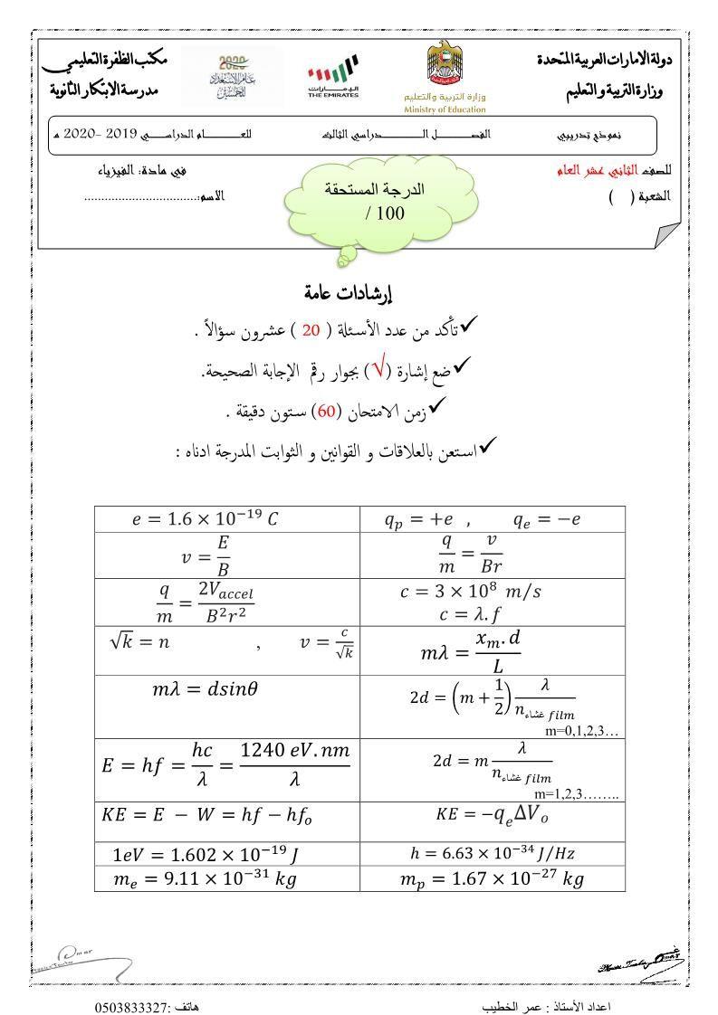 الفيزياء أوراق عمل نموذج تدريبي للصف الثاني عشر Bullet Journal