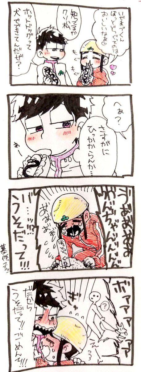 [R-18]「派生」/「ふぁに味」の漫画 [pixiv]