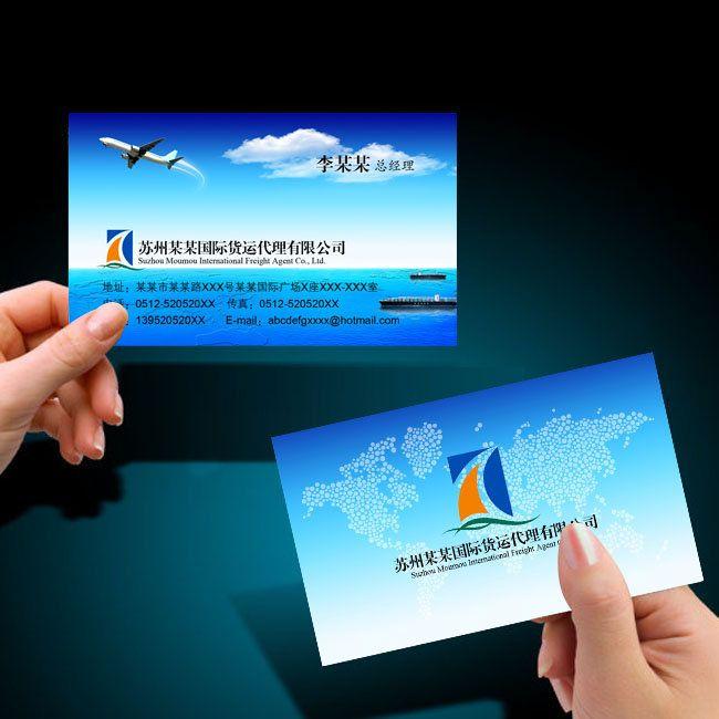 International logistics express business card psd templates download international logistics express business card psd templates download card httpweili reheart Gallery