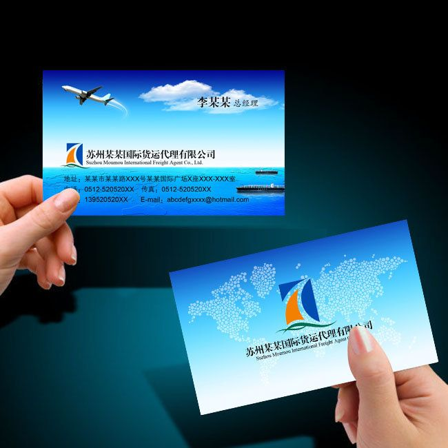 International logistics express business card psd templates download international logistics express business card psd templates download card httpweili reheart Choice Image