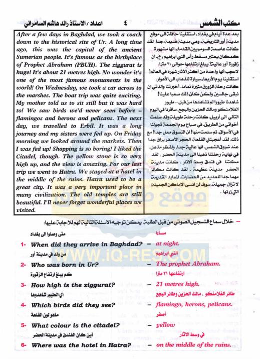 ملزمة انكليزي اول متوسط 2021 Pdf احدث نسخة الاستاذ العراقي In 2021 Historical Sites Prophet Abraham Sumerian