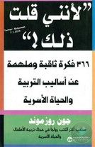 كتب علم النفس Book Club Books Book Qoutes Management Books