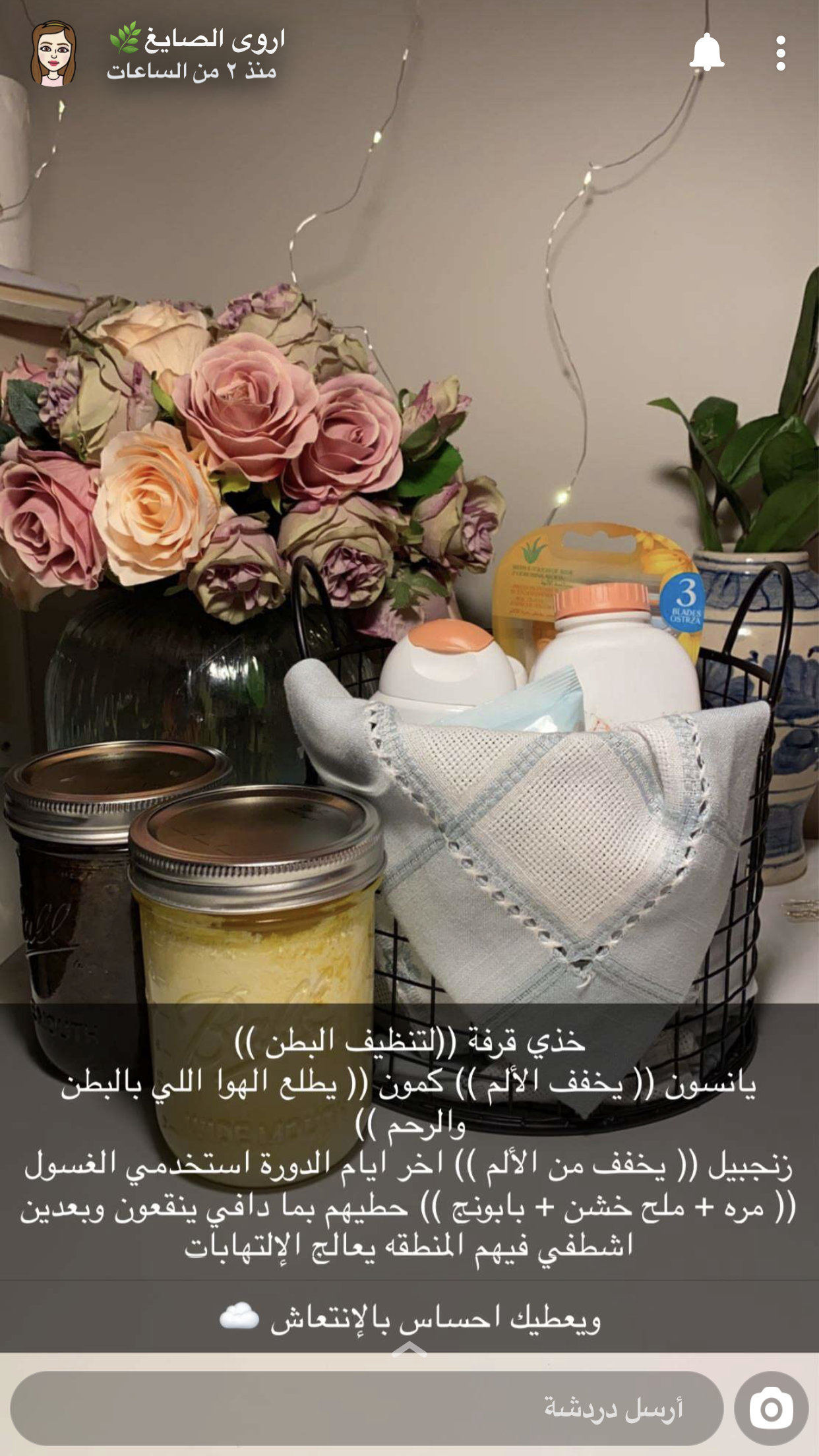 Pin By Red Rose On عناية Beauty Skin Care Routine Beauty Skin Care Homemade